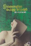 Thumbnail image of Book Unnathangalile Polla Manushyan