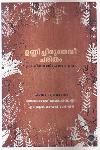 Thumbnail image of Book Unnichiruthevee Charitram