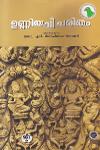 Thumbnail image of Book Unniyachee Charitham