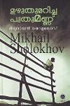 Thumbnail image of Book ഉഴുതുമറിച്ച പുതുമണ്ണ്