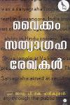 Thumbnail image of Book വൈക്കം സത്യാഗ്രഹരേഖകള്