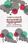 Thumbnail image of Book വാമനാചാര്യന്റെ കാവ്യാലങ്കാര സൂത്രവൃത്തി