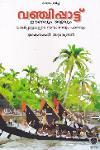Thumbnail image of Book വഞ്ചിപ്പാട്ട് ഈണവും താളവും