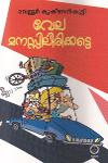 Thumbnail image of Book Vela Manasilirikkatte
