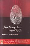 Thumbnail image of Book Viralthumpile Vyakthimudra