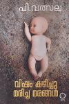 Thumbnail image of Book Visham Kazhichu Maricha Marangal