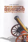 Thumbnail image of Book യുദ്ധകാലത്തെ മലബാര് പ്രത്യയ ശാസ്ത്രവും പ്രതിരോധവും
