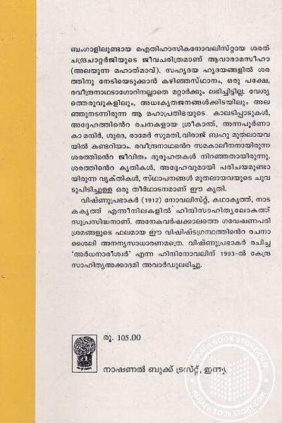 back image of അലയുന്ന മഹാത്മാവ്