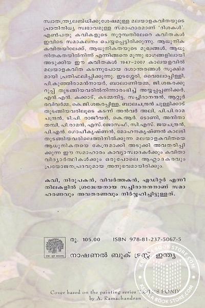 back image of ദിശകള് മലയാള കവിത 1947-2007