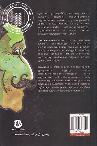 back image of ഘനദായുടെ സാഹസങ്ങള്