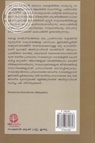 back image of മുഹമ്മദ് അബ്ദുറഹ്മാന്