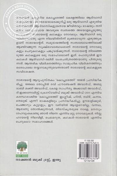 back image of നാരായന്റെ തെരഞ്ഞെടുത്ത കഥകള്