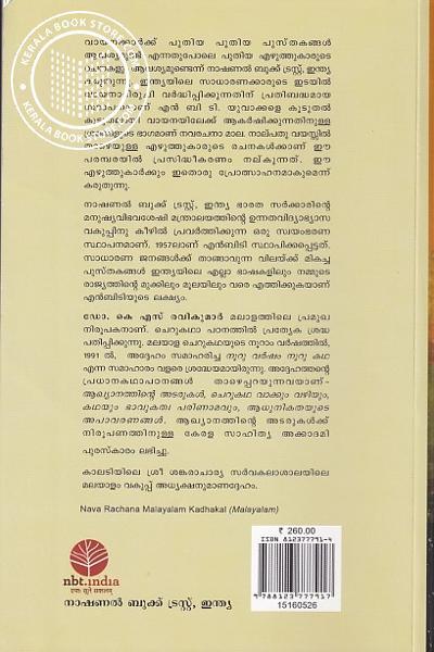 back image of നവരചന മലയാളം കഥകള്