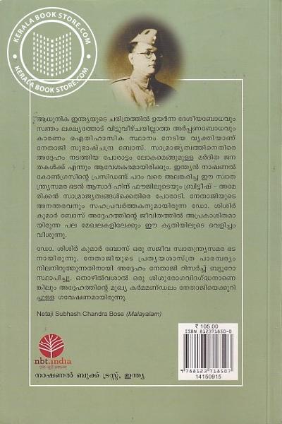 back image of നേതാജി സുഭാഷ്ചന്ദ്ര ബോസ്
