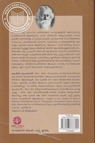 back image of ടാഗോര് - കൃഷ്ണ കൃപലാല്