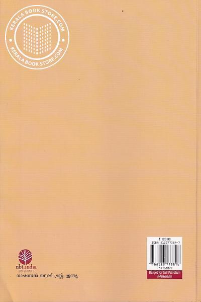 back image of തൂക്കിലേറ്റപ്പെട്ട ദേശാഭിമാനികള്
