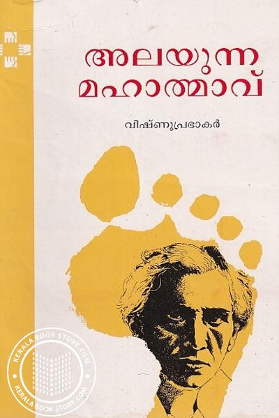 Cover Image of Book അലയുന്ന മഹാത്മാവ്