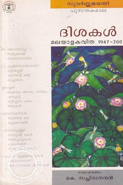 Cover Image of Book ദിശകള് മലയാള കവിത 1947-2007