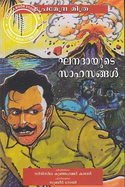 Cover Image of Book ഘനദായുടെ സാഹസങ്ങള്