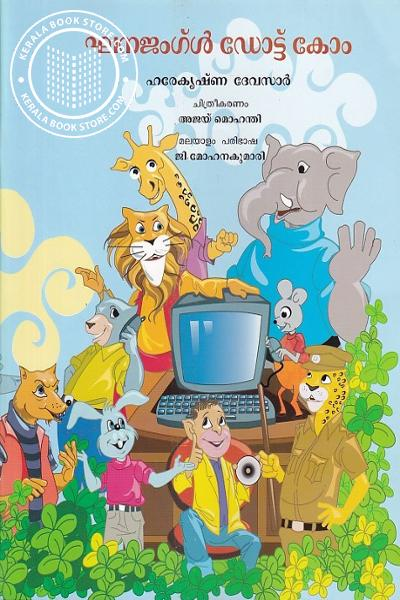 Cover Image of Book ഘനജംഗള് ഡോട്ട് കോം