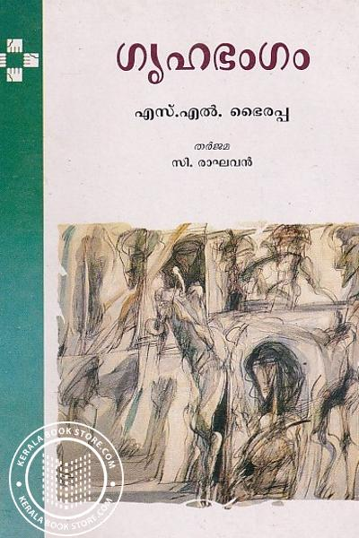 Cover Image of Book ഗൃഹഭംഗം