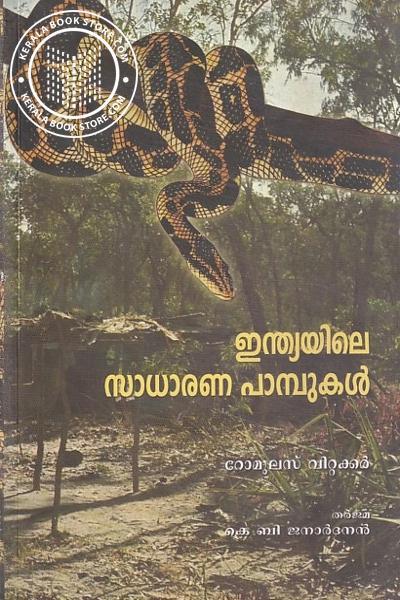 Image of Book ഇന്ത്യയിലെ സാധാരണ പാമ്പുകള്