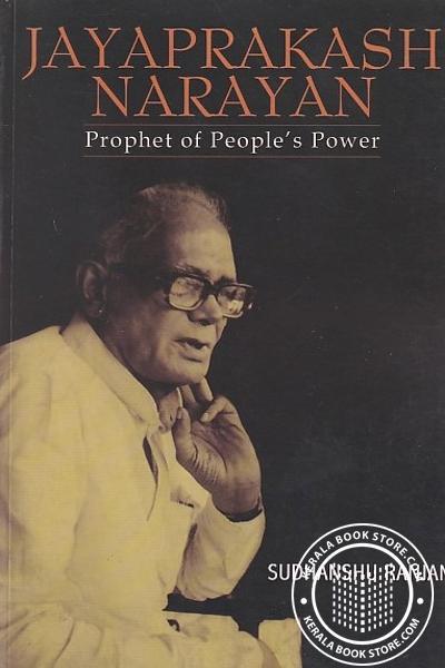 Cover Image of Book Jayaprakash Narayan