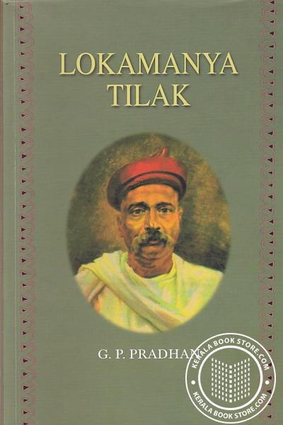 Cover Image of Book Lokamanya Tilak