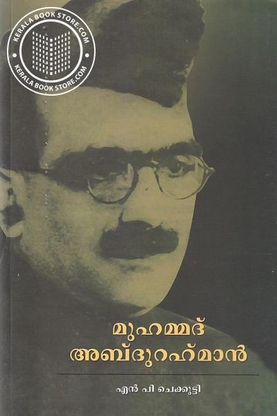 Image of Book മുഹമ്മദ് അബ്ദുറഹ്മാന്