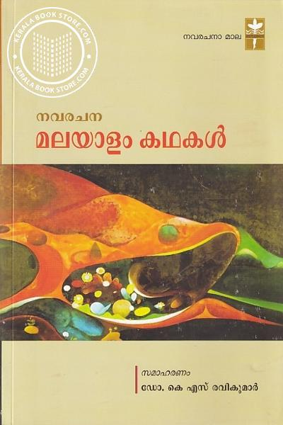 Cover Image of Book നവരചന മലയാളം കഥകള്