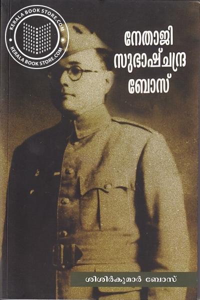Cover Image of Book നേതാജി സുഭാഷ്ചന്ദ്ര ബോസ്