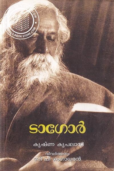 Cover Image of Book ടാഗോര് - കൃഷ്ണ കൃപലാല്