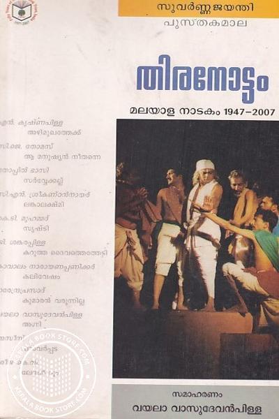 Cover Image of Book തിരനോട്ടം മലയാള നാടകം 1947-2007