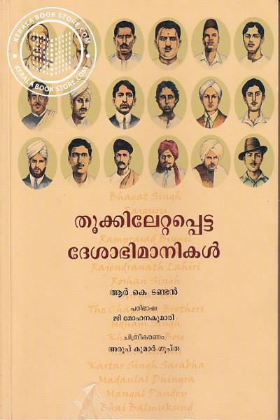 Cover Image of Book തൂക്കിലേറ്റപ്പെട്ട ദേശാഭിമാനികള്