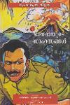 Thumbnail image of Book ഘനദായുടെ സാഹസങ്ങള്