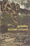 Thumbnail image of Book ഇന്ത്യയിലെ സാധാരണ പാമ്പുകള്