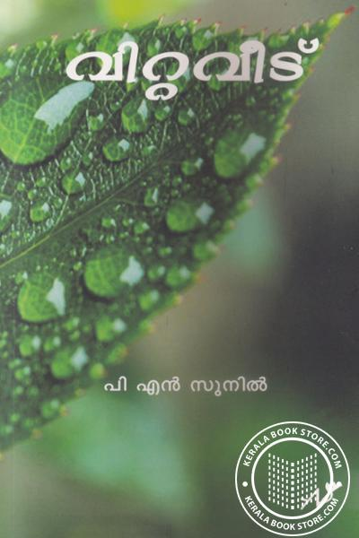 Image of Book Vittaveedu