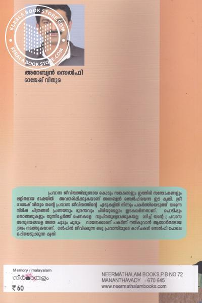 back image of അറേബ്യന് സെല്ഫി