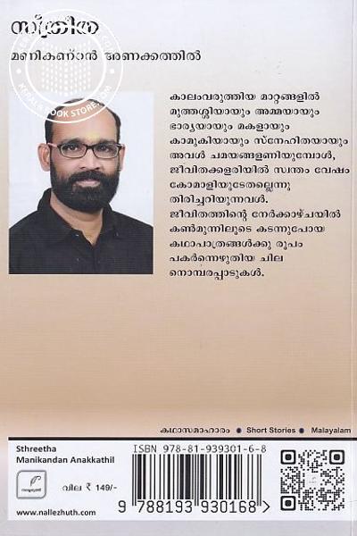 back image of സ്ത്രീത