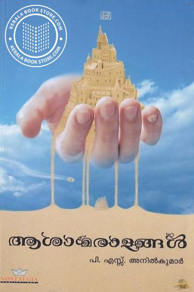 Cover Image of Book ആശാമരാളങ്ങൾ