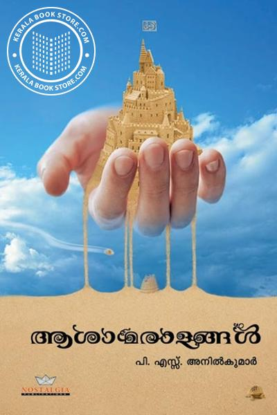 Cover Image of Book Asamaralangal
