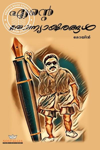 Cover Image of Book Ente Thonnyaksharangal
