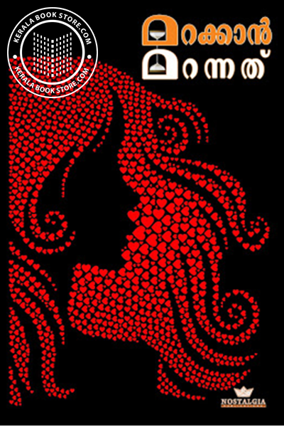 Cover Image of Book മറക്കാൻ മറന്നത്