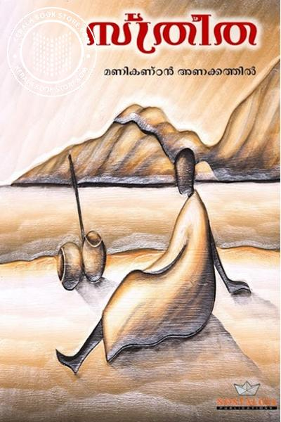 Cover Image of Book Sthreetha