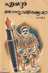 Thumbnail image of Book എൻ്റെ തോന്ന്യാക്ഷരങ്ങൾ