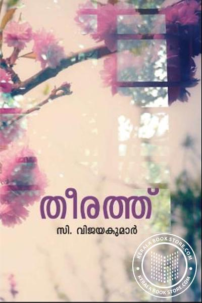 Cover Image of Book Theerathu