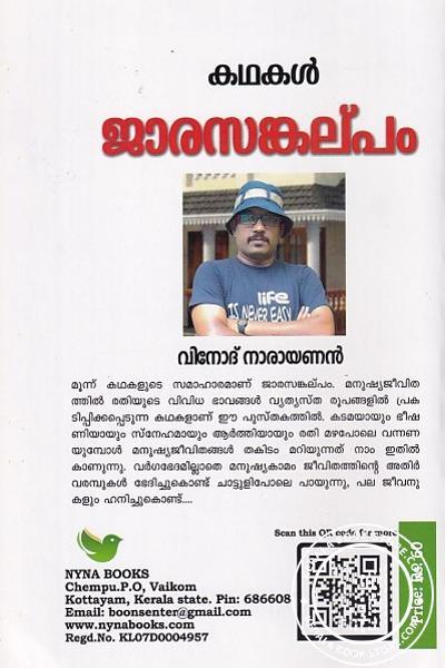 back image of ജാരസങ്കല്പം