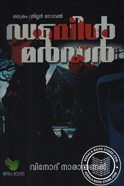 Cover Image of Book ഡബിള് മര്ഡര്