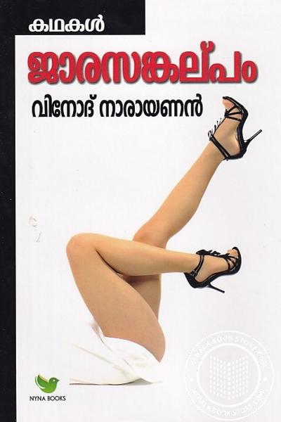 Cover Image of Book ജാരസങ്കല്പം