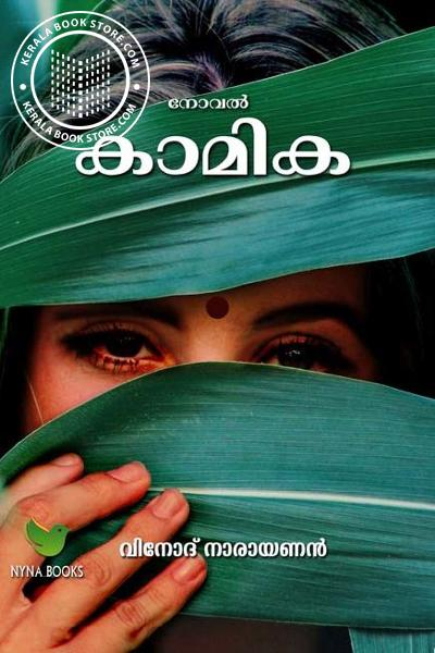 Cover Image of Book Kamika
